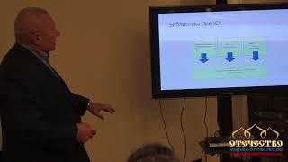 Программные методы распознавания объектов на изображениях