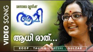 Aami | Song | Aadhi Raath | Kamal | Manju Warrier | Gulzar