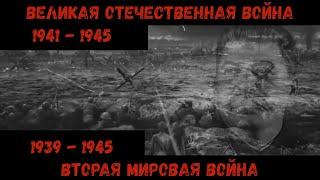 Вторая мировая война. Великая Отечественная война.
