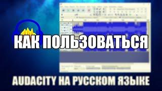 audacity как пользоваться программой (обзор програмы Audacity)