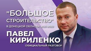 Что построят и отремонтируют в Донецкой области | Официальный разговор