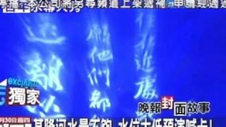 潮汐搞怪 水幕表演恐凸槌 製作公司:免驚!