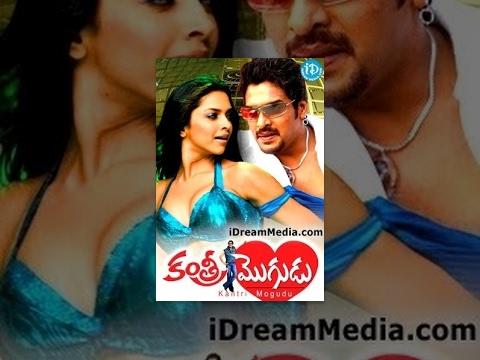 Kantri Mogudu Telugu Full Movie    Upendra, Deepika Padukone    Indrajit    Rajesh Ramanathan