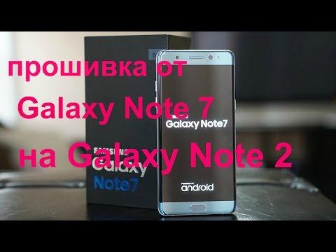 Устанавливаем прошивку от Note 7 на Note 2/Невероятно но факт