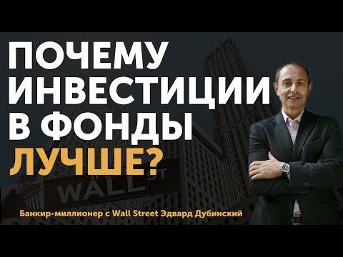 Инвестиции в фонды. Почему это лучше, чем инвестировать в одиночные компании? | Финтелект