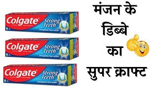 Best Out Of Waste Colgate Box Craft Idea  | Reuse Waste Toothpaste | Colgate box reuse