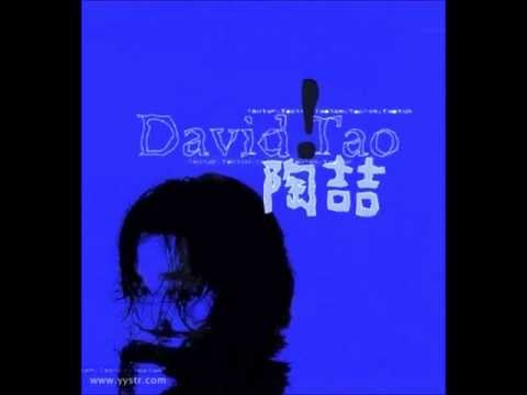 David Tao 陶喆-心亂飛