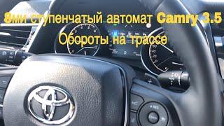 Toyota Camry (70) 3.5 Обороты На Трассе, Работа 8 Ступ Автомата Скорость: 60км/Ч, 80км/Ч, 100км/Ч.