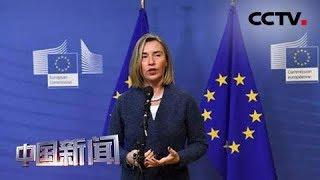 [中国新闻] 欧盟:将继续支持伊核核协议 欧盟呼吁美保持最大程度克制 | CCTV中文国际