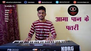 Aama Pan Ke Patri - Piano Cg Instrumental Song - Ankush Harmukh