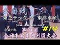 #14【六回戦】東芝テック・本社×東洋水産・本社【H29第60回全日本実業団剣道大会】2…