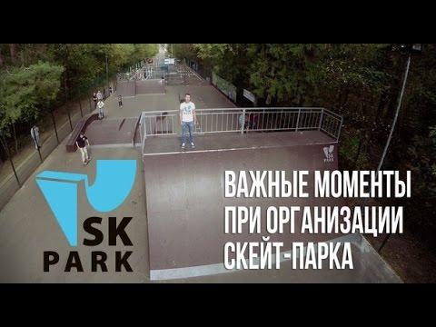 Видеоинструкция по устройству скейт-парка