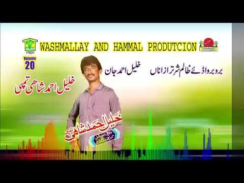 Download New Balochi HD Songs 2021   Barobar Wadaye   Khalil Ahmed Shahi Tampi