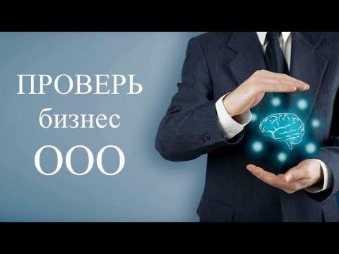 ООО 2019 | Срочно проверьте свой бизнес | Проверка контрагента