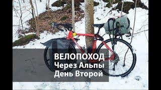Путешествие через Альпы на велосипеде День 2 #NSPtrips Снежная высота и штраф за автобан