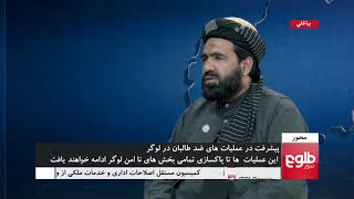 MEHWAR: Logar Operation Discussed