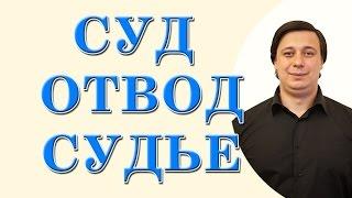 суд. отвод судье