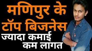मणिपुर के टॉप बिजनेस | Business Ideas From Manipur | How To Start a Business