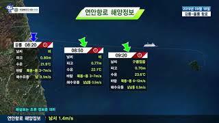 [강릉 울릉도 항로정보] 2019년 9월 18일/ 해양…