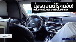 [spin9] นั่งรถยนต์ไร้คนขับ! อัตโนมัติทุกขั้นตอน ล้ำกว่านี้ไม่มีอีกแล้ว