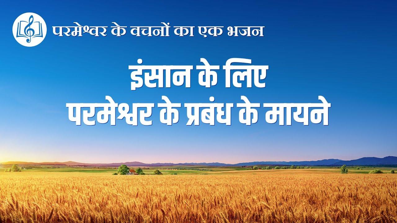 इंसान के लिए परमेश्वर के प्रबंध के मायने | Hindi Christian Song With Lyrics