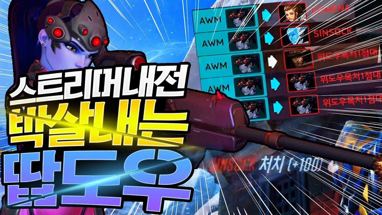 스트리머 내전 박살내는 위도우!ㅣ에땁 vs 신속팀 스크림