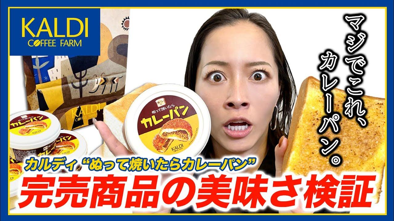 【検証】完売続出 KALDI「ぬって焼いたらカレーパン」を本物のカレーパンと食べ比べてみた!この再現度、衝撃的です。