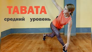 Табата Упражнения для похудения Жиросжигающая тренировка по системе ТАБАТА Средний уровень