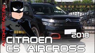 Ситроен С5 Аиркросс, что получает владелец нового Citroen C5 Aircross 2018