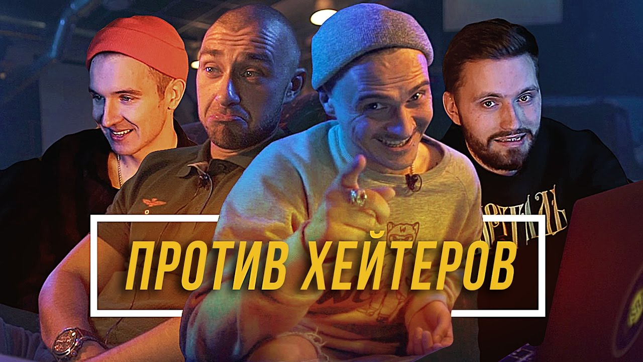 Против Хейтеров #3 - Гарри Топор, Хлеб, Little Big #vsrap