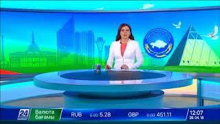 Выпуск новостей 12:00 от 29.04.2018