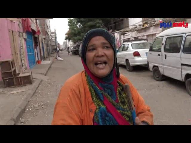عاملة نظافة تشتكي وتبين من المتسبب الأكبر في تراكم القمامات في شوارع عدن _ يافع نيوز