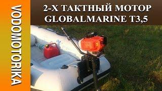 Водомоторика. Двигун 2-х тактний мотор Globalmarine T3,5