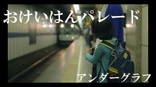 京阪電車のイメージチューン「おけいはんパレード」(アンダーグラフ)...