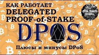 Как работает Delegated Proof of Stake или DPoS-майнинг на примере EOS