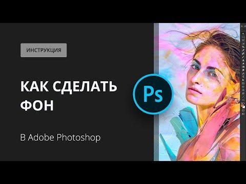 Как сделать фон в Adobe Photoshop: прозрачный, белый, задний