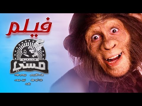 حصرياّ فيلم أحمد حلمي | فيلم الكوميديا والضحك العملية مسي | بطولة بيومي فؤاد