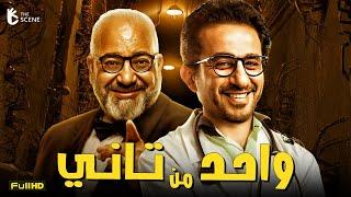 فيلم احمد حلمي الجديد القرد