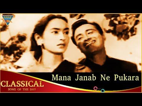 Classical Song Of The Day81 | Mana Janab Ne Pukara Nahi | Paying Guest 1957 | Best Old Hindi Songs