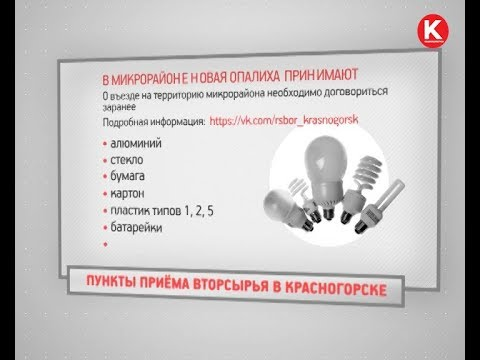 КРТВ. Пункты приёма вторсырья в Красногорске