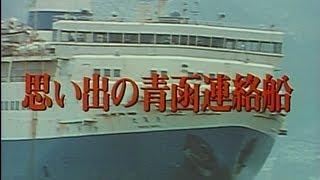 1993/9/25 OA 船長シリーズ第5弾 思い出の青函連絡船 貨車から消えた2...