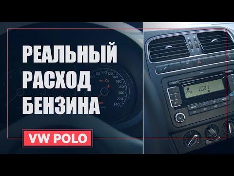 РАСХОД ТОПЛИВА ФОЛЬКСВАГЕН ПОЛО | VW POLO