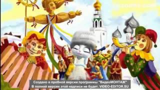 Зайка ZOOBE на русском «Масленица»