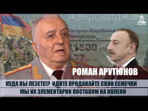 Куда вы лезете!? Идите продавать свои семечки! Генерал Роман Арутюнов