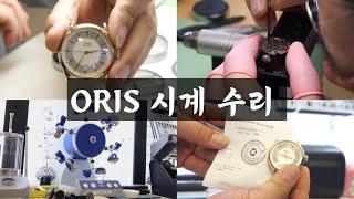 멈춘 시계 수리하기ㅣ ORIS 시계 수리ㅣ 명품시계수리…