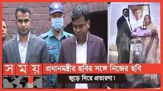 ৩০ দিনে থাকত ৩০ জন নারীর সঙ্গে অ্যাপয়েন্টমেন্ট ! |  Dhaka News | Somoy TV