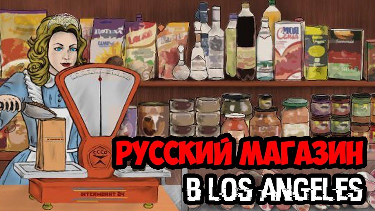 Image result for русский магазин лос анджелес