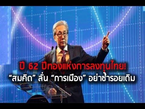 """ปี 62 ปีทองแห่งการลงทุนไทย! """"สมคิด"""" ลั่น """"การเมือง"""" อย่าซ้ำรอยเดิม"""