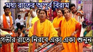 মধ্য রাতের অপূর্ব কীর্তন, নিরবে একা একা মনোযোগ দিয় শুনুন খুব ভালো লাগবে   মা আনন্দময়ী সম্প্রদায় Hindu Music