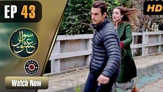 Sawal e Ishq   Episode 43   Turkish Drama   Ibrahim Çelikkol   Birce Akalay